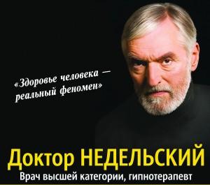 Афиша_Недельский_А3