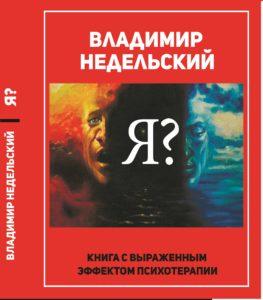 Макет книги2
